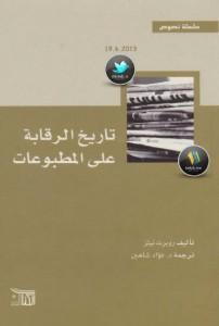 تحميل كتاب كتاب تاريخ الرقابة على المطبوعات - روبرت نيتز لـِ: روبرت نيتز