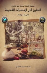 تحميل كتاب كتاب الطبخ في الحضارات القديمة - كاثي ك. كوفمان لـِ: كاثي ك. كوفمان