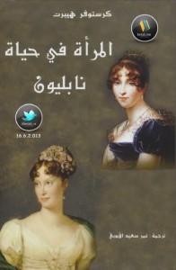 تحميل كتاب كتاب المرأة في حياة نابليون - كرستوفر هيبرت لـِ: كرستوفر هيبرت