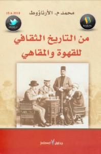 تحميل كتاب كتاب من التاريخ الثقافي للقهوة والمقاهي - محمد الأرناؤوط لـِ: محمد الأرناؤوط