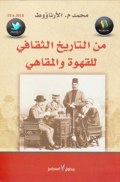 صورة كتاب من التاريخ الثقافي للقهوة والمقاهي – محمد الأرناؤوط