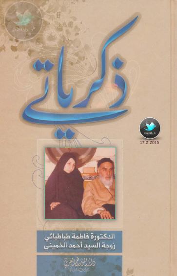 صورة كتاب ذكرياتي – د. فاطمة طباطبائي (زوجة السيد أحمد الخميني)
