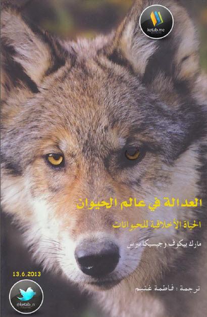 صورة كتاب العدالة في عالم الحيوان – مارك بيكوف وجيسيكا بيرس