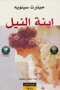 تحميل كتاب رواية ابنة النيل - جيلبرت سينويه لـِ: جيلبرت سينويه