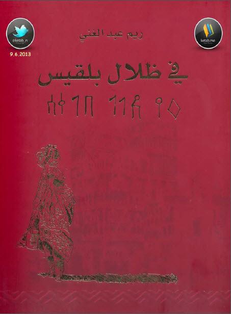 صورة كتاب في ظلال بلقيس – ريم عبد الغني