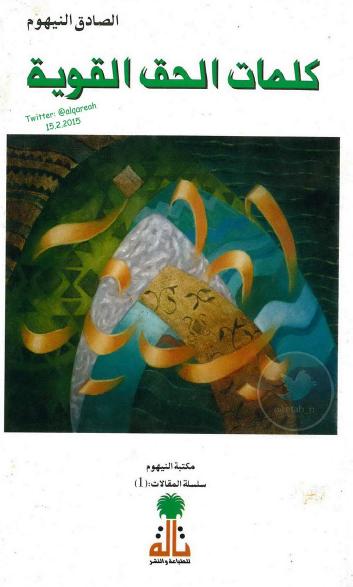 صورة كتاب كلمات الحق القوية – الصادق النيهوم