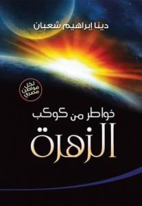 تحميل كتاب كتاب خواطر من كوكب الزهرة - دينا إبراهيم شعبان لـِ: دينا إبراهيم شعبان