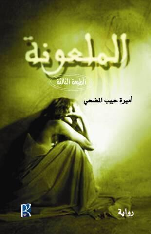 Photo of رواية الملعونة – أميرة المضحي