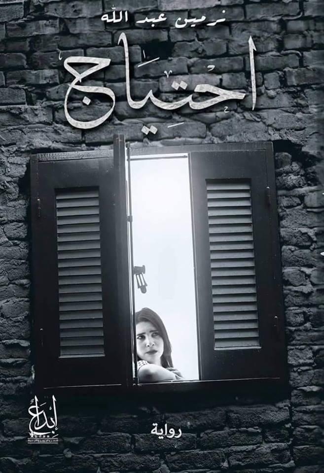 صورة رواية احتياج – نرمين عبد الله