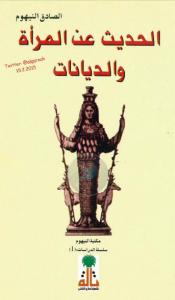 تحميل كتاب كتاب الحديث عن المرأة والديانات - الصادق النيهوم لـِ: الصادق النيهوم