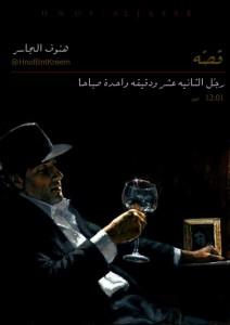 تحميل كتاب رواية رجل الثانية عشر والدقيقة واحدة صباحاً - هنوف الجاسر لـِ: هنوف الجاسر