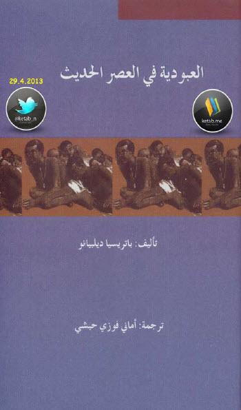 صورة كتاب العبودية في العصر الحديث – باتريسيا ديلبيانو