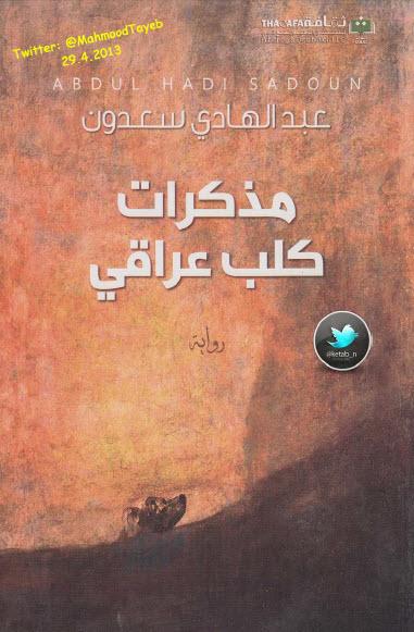 صورة رواية مذكرات كلب عراقي – عبد الهادي سعدون