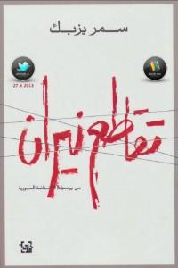 تحميل كتاب كتاب تقاطع نيران : من يوميات الانتفاضة السورية - سمر يزبك لـِ: سمر يزبك