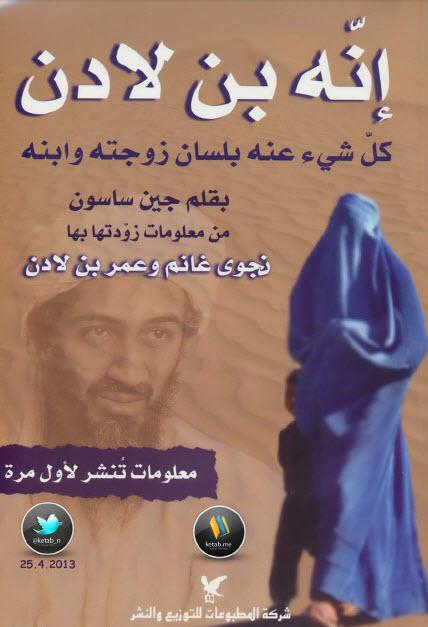 صورة كتاب إنه بن لادن (كل شيء عنه بلسان زوجته وابنه) – جين ساسون