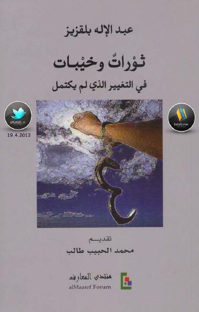 صورة كتاب ثورات وخيبات في التغيير الذي لم يكتمل – عبد الإله بلقزيز