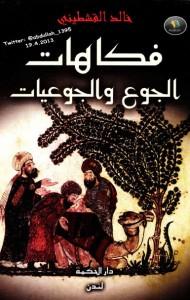 تحميل كتاب كتاب فكاهات الجوع والجوعيات - خالد القشطيني لـِ: خالد القشطيني