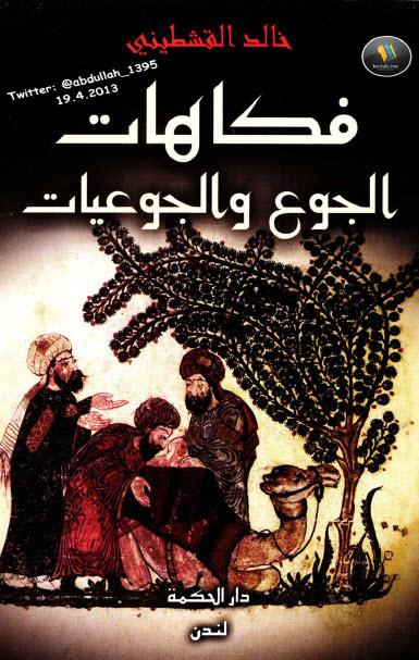 صورة كتاب فكاهات الجوع والجوعيات – خالد القشطيني
