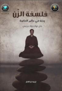 تحميل كتاب كتاب فلسفة الزن .. رحلة في عالم الحكمة - جان لوك تولا – بريس لـِ: جان لوك تولا – بريس