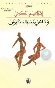 تحميل كتاب كتاب وطني صحراء كبرى (حوارات) - إبراهيم الكوني لـِ: إبراهيم الكوني