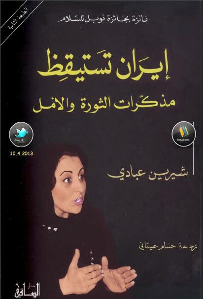 صورة كتاب إيران تستيقظ (مذكرات الثورة والأمل) – شيرين عبادي