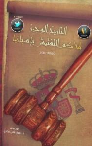 تحميل كتاب كتاب التاريخ الوجيز لمحاكم التفتيش بإسبانيا - جوزيف بيريز لـِ: جوزيف بيريز