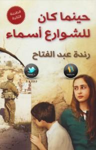 تحميل كتاب رواية حينما كان للشوارع أسماء - رندة عبد الفتاح لـِ: رندة عبد الفتاح