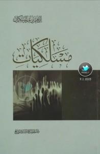 تحميل كتاب كتاب مسلكيات - إبراهيم السكران للمؤلف: إبراهيم السكران