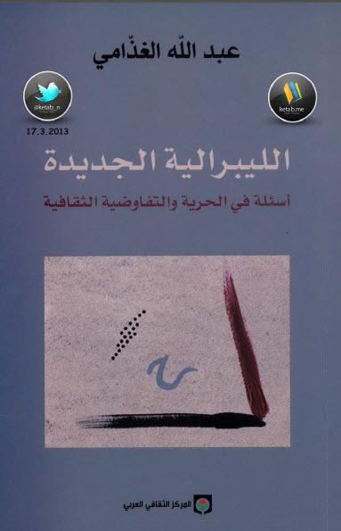 صورة كتاب الليبرالية الجديدة (أسئلة في الحرية والتفاوضية الثقافية) – عبد الله الغذّامي