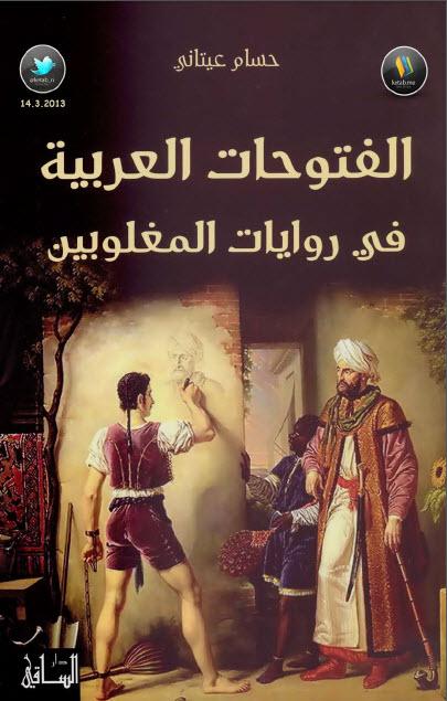 صورة كتاب الفتوحات العربية في روايات المغلوبين – حسام عيتاني
