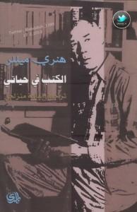 تحميل كتاب كتاب الكتب في حياتي - هنري ميللر لـِ: هنري ميللر