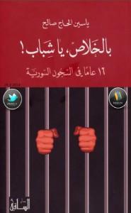 تحميل كتاب كتاب بالخلاص يا شباب! 16 عامًا في السجون السورية - ياسين الحاج صالح لـِ: ياسين الحاج صالح