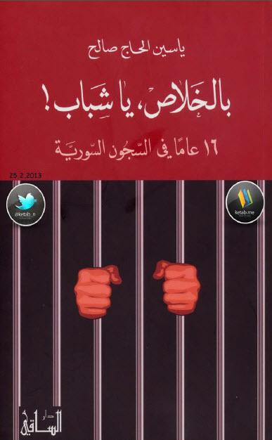 صورة كتاب بالخلاص يا شباب! 16 عامًا في السجون السورية – ياسين الحاج صالح