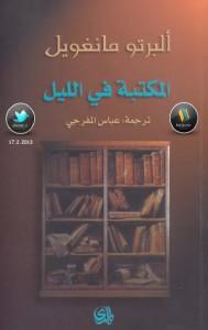 تحميل كتاب كتاب المكتبة في الليل - ألبرتو مانغويل لـِ: ألبرتو مانغويل