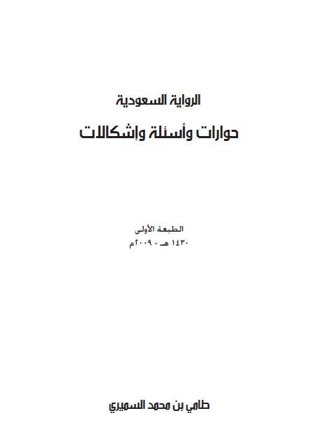 صورة كتاب الرواية السعودية حوارات وأسئلة وإشكالات – طامي بن محمد السميري