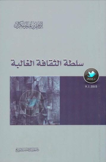 صورة كتاب الثقافة الغالبة – إبراهيم السكران