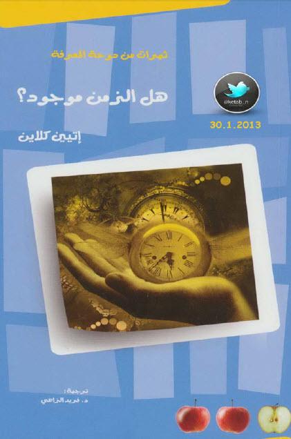 صورة كتاب هل الزمن موجود؟ – إتيين كلاين