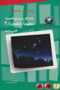 تحميل كتاب كتاب لماذا لا نرى في السماء نجومًا خضراء؟ - ألان بوكيه لـِ: ألان بوكيه