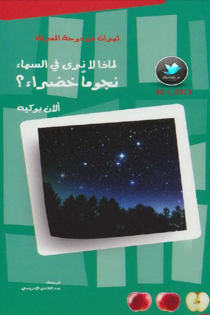 صورة كتاب لماذا لا نرى في السماء نجومًا خضراء؟ – ألان بوكيه