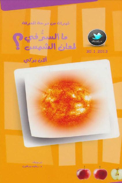 صورة كتاب ما السر في لمعان الشمس؟ – آلان بوكي