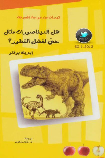 صورة كتاب هل الديناصورات مثال حي لفشل التطور؟ – إيريك بوفتو