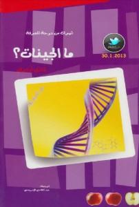 تحميل كتاب كتاب ما الجينات؟ - شارل أوفراي لـِ: شارل أوفراي