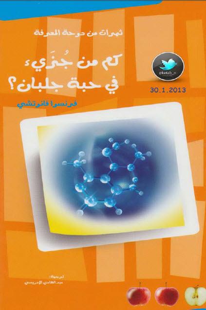صورة كتاب كم من جزيء في حبة جلبان؟ – فرنسوا فانوتشي