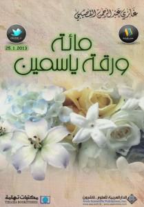 تحميل كتاب كتاب مائة ورقة ياسمين - غازي القصيبي لـِ: غازي القصيبي