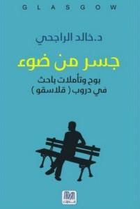 تحميل كتاب كتاب جسر من ضوء - خالد الراجحي لـِ: خالد الراجحي
