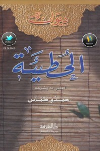 تحميل كتاب ديوان الحطيئة - عناية وشرح حمدُو طمّاس لـِ: عناية وشرح حمدُو طمّاس