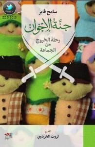 تحميل كتاب كتاب جنة الإخوان (رحلة الخروج من الجماعة) - سامح فايز لـِ: سامح فايز