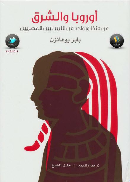 صورة كتاب أوروبا والشرق من منظور واحد من الليبراليين المصريين – بابر يوهانز