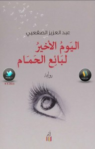 تحميل كتاب رواية اليوم الأخير لبائع الحمام - عبد العزيز الصقعبي لـِ: عبد العزيز الصقعبي