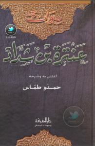 تحميل كتاب ديوان عنترة بن شداد - حمدو طماس لـِ: حمدو طماس